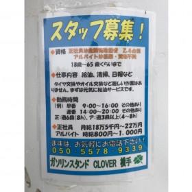 (株)アサヒ商会 横手SS