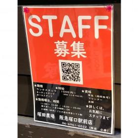 塚田農場 阪急塚口駅前店