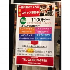中華料理 龍美 東京一号店