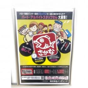 株式会社インディード(バロー羽鳥インター店)