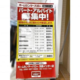 ホームセンターバロー メガストア羽島インター店