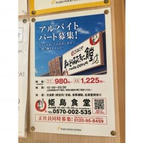まいどおおきに食堂 姫島食堂