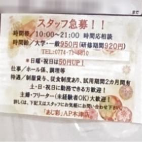 あじ彩 アル・プラザ木津店
