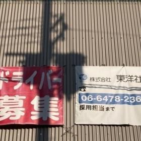 株式会社東洋社 西大阪営業所