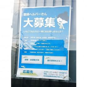 (株)いちえ/介護センターいちご