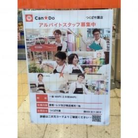 Can Do(キャンドゥ) つくば竹園店