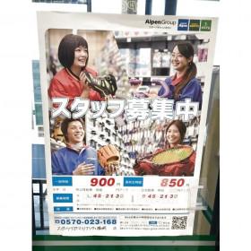 スポーツデポ マリノアシティ福岡店