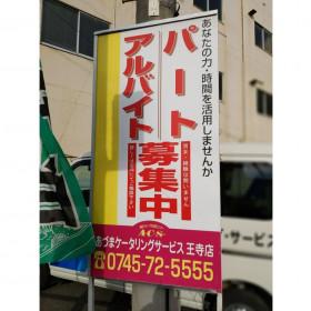 あづまケータリングサービス 王寺店