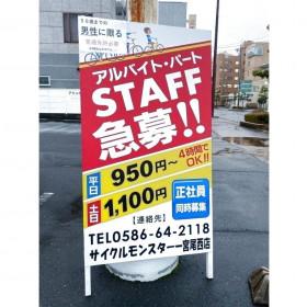 サイクルモンスター 一宮尾西店