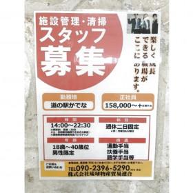 株式会社琉球物産貿易連合(道の駅かでな)