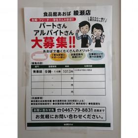 食品館あおば 綾瀬店
