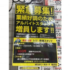 MEGAドン・キホーテ 桜井店