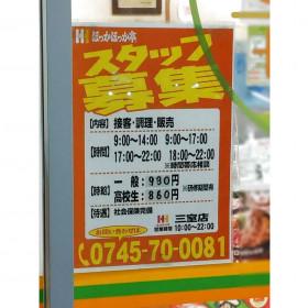 ほっかほっか亭 三室店