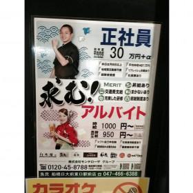 魚民 船橋日大前東口駅前店