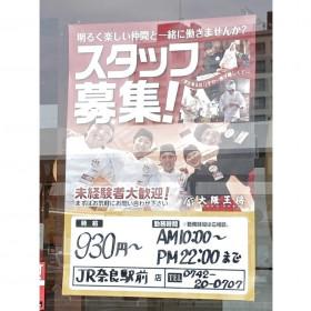大阪王将 JR奈良駅前店