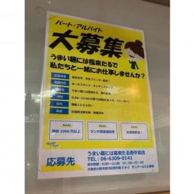 うまい麺には福来たる 西中島店