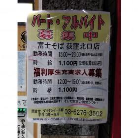 名代富士そば 荻窪北口店