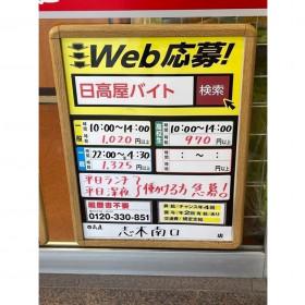 日高屋 志木南口店