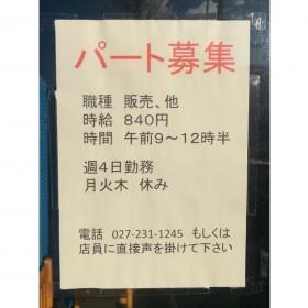 (有)田中屋本店