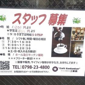 カフェ三番館 阪神今津駅店
