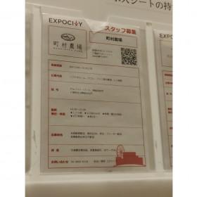 町村農場 大阪EXPOCITY店