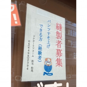 ドクターリフォーム 新大阪南店