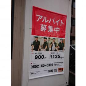 吉野家 松江学園店