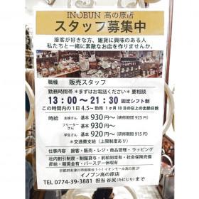 INOBUN(イノブン) 高の原店
