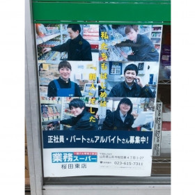 業務スーパー 桜田東店