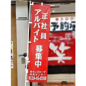 笑笑 富山南口駅前店