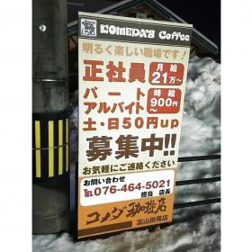 コメダ珈琲店 富山掛尾店