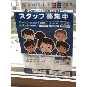ローソン 富山掛尾北店