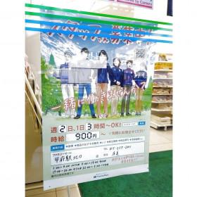 ファミリーマート 甲府駅北口店