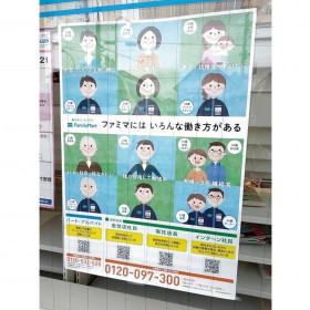 ファミリーマート 甲府宮前町店