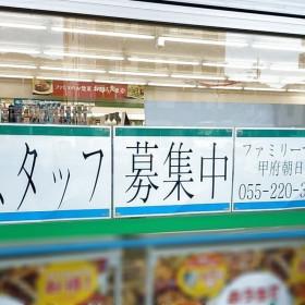 ファミリーマート 甲府朝日店