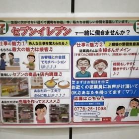 セブン-イレブン 福井城東1丁目店