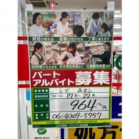 スギドラッグ/スギ薬局 八戸ノ里店