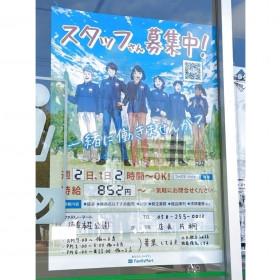 ファミリーマート 岐阜本荘公園店