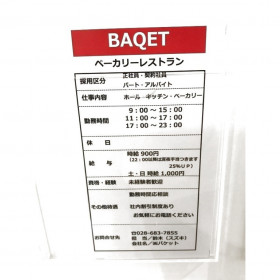 BAQET(バケット) 宇都宮ベルモール店