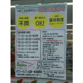 セブン-イレブン 丸岡一本田福所店