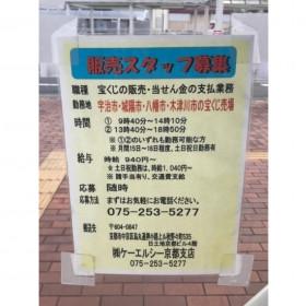 木津平和堂チャンスセンター