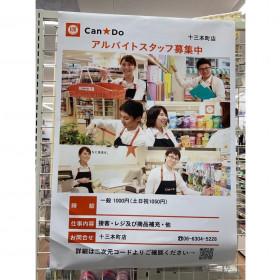 キャンドゥ 十三本町店