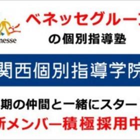 関西個別指導学院(ベネッセグループ) 緑地公園教室(高待遇)
