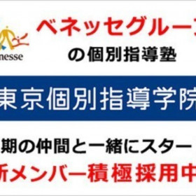 東京個別指導学院(ベネッセグループ) 旗の台教室