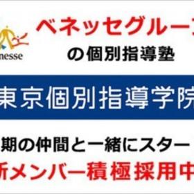 東京個別指導学院(ベネッセグループ) 御器所教室(高待遇)