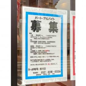 かっぱ寿司 新川店