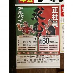 豊後高田どり酒場 西中島南方駅前店