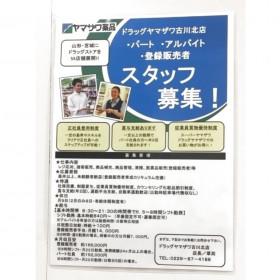 ドラッグヤマザワ 古川北店