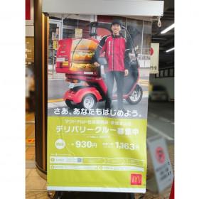 マクドナルド 摂津本山店