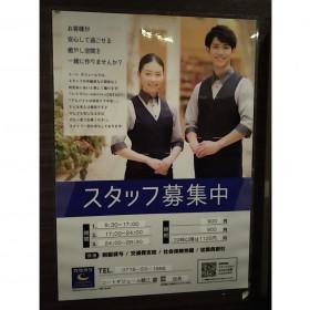 カラオケ コート・ダジュール 鯖江店
